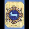 Carte Papyrus :  Le Bélier